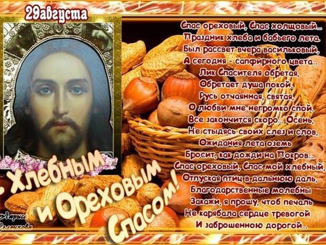 Ореховый или Хлебный Спас