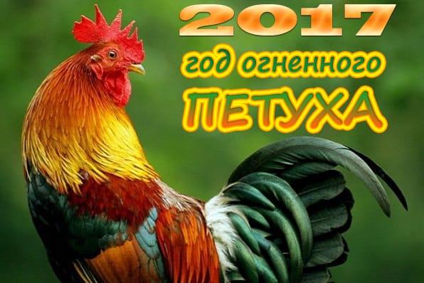 Гороскоп на 2017 год по году рождения (восточный)